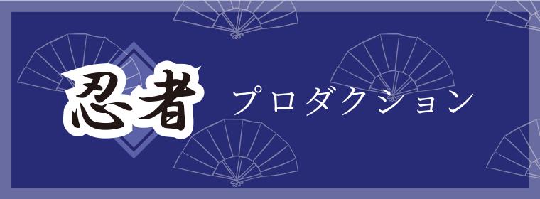 忍者プロダクション